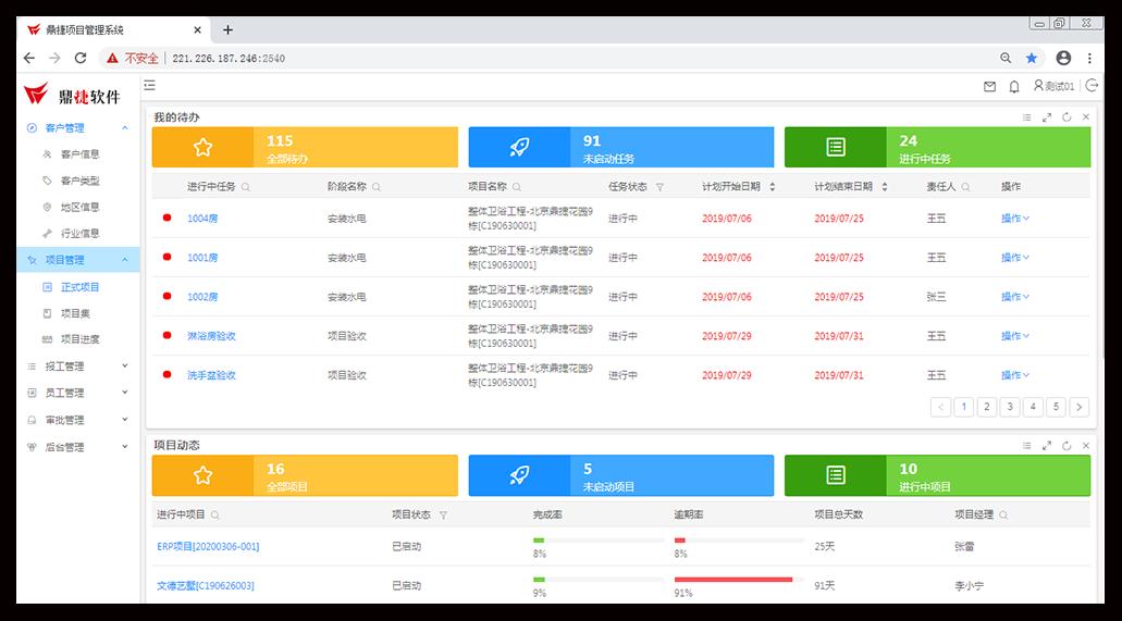 机械erp_鼎捷机械装备全流程项目管理PMS|鼎捷软件