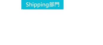 Shipping部門:這批貨本來要走海運的,因為被副總的插單導致延期交貨,這下要空運才來得及了....這運輸成本....