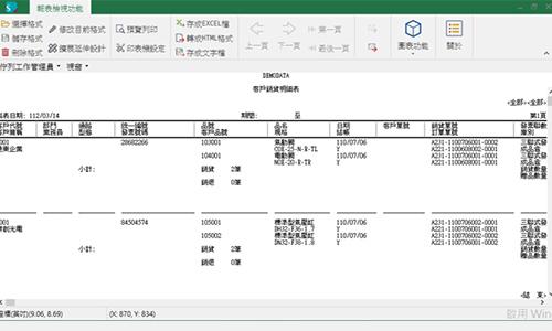 報表格式調性&轉Excel