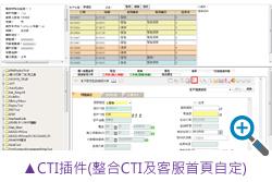CTI插件(整合CTI及客服首頁自定)