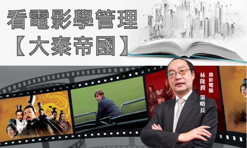 看電影學管理:大秦帝國03-讓員工想做事、願意做事