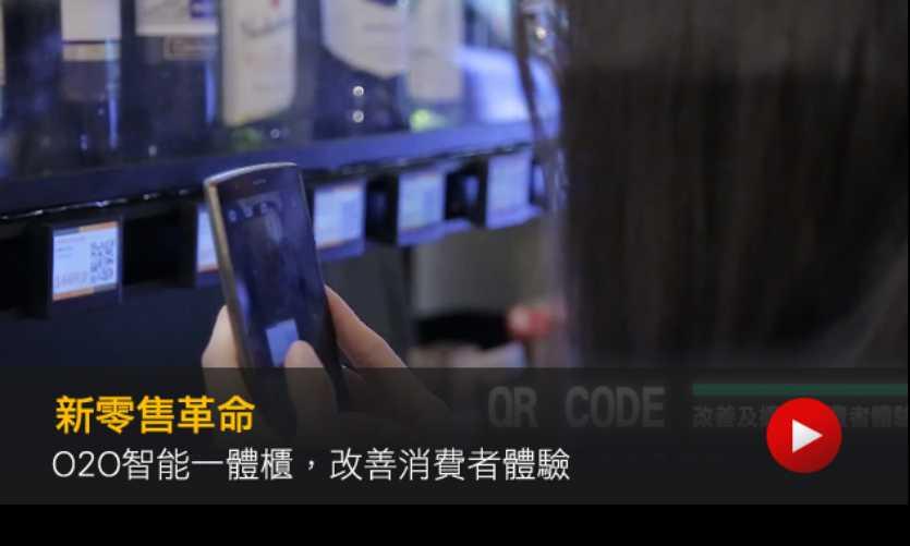 新零售革命:O2O智能一體櫃,改善消費者體驗
