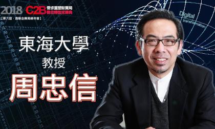 2018鼎新企業高峰會|周忠信教授