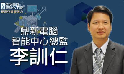智能製造方案與案例分享│李訓仁總監