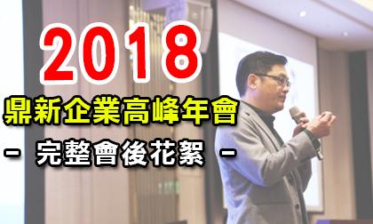 2018 鼎新企業高峰年會完整花絮