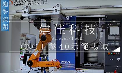 建佳科技|打造無人智能工廠示範線