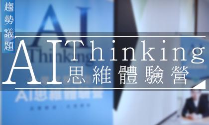 AI Thinking 思維體驗營
