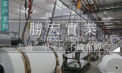 勝宏實業|當智能科技碰上60年的工廠