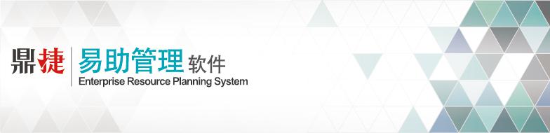 ERP_易助-01.jpg