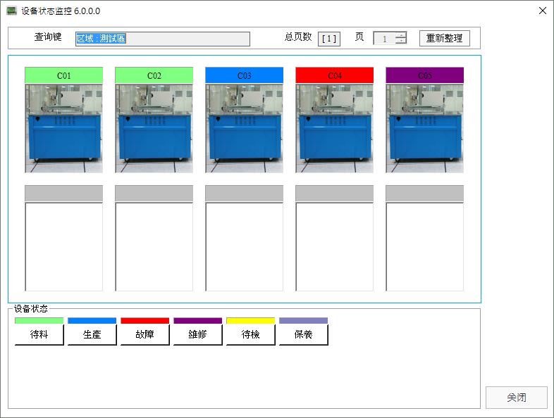 iMES设备状态监视.png